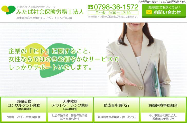 兵庫県西宮市の社労士|ふたば社会保険労務士法人
