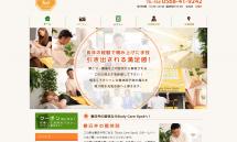 FireShot Capture 161 - 春日井市の整体院Body Care Spot(高蔵寺駅から車で5分) - http___www.bodycarespot.com_