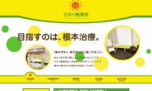 FireShot Capture 172 - 住吉区で骨盤矯正と言えば【ひかり整骨院】 - http___www.hikari-seikotuin.com_