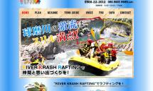 FireShot Capture 168 - 熊本の球磨川(くまがわ)でラフティングするなら『リバーラッシュラフティング』 - http___www.riverkrash.com_