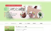 FireShot Capture 185 - 上田市のリラクゼーション【ほぐしラウンジ ナチュらく】 - http___www.naturaku-hogushi.com_