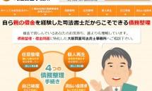 大阪箕面司法書士事務所|債務整理・借金問題に特化した司法書士