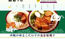 FireShot Capture 203 - 那覇市で沖縄料理を食べるならソーキそばが名物の『識名そば』 - http___www.shikinasoba.com_
