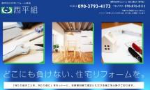 防水工事などの住宅リフォームなら沖縄県浦添市の西平組