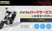 兵庫でロードサービス・レッカーなら【Bcarry】