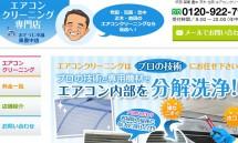 エアコンクリーニング専門店|吹田・箕面・豊中・茨木・池田