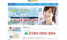 FireShot Capture 221 - 鍵修理・鍵交換なら京都市右京区の「ホッと安心!鍵レスキュー」 - http___www.kagi-kyouto.com_