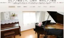 26年の指導歴で、やる気をひきだし、驚くほど成長できるピアノ教室です。江南市 林本ピアノ教室