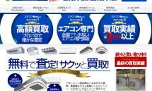 東京・神奈川近県・大阪近県でのエアコン買取|エアコン売れる.com