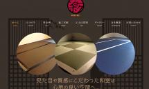 横須賀 畳張替え・畳店【ジョーホク】