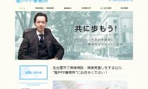 FireShot Capture 333 - 名古屋市で保険見直しをお考えなら保険相談専門の【階戸FP事務所】 - http___fp-shinato.com_
