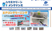 さいたま市 エアコンクリーニング|ハウスクリーンメンテナンス