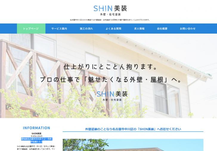 FireShot Capture 1 - 中川区の外壁塗装・外壁塗装なら『SHIN美装』 - http___www.shinbiso.com_
