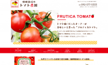 FireShot Capture 4 - 中玉トマト・フルティカのお取り寄せは礫耕栽培のトマト農園【レッドファーム】 - http___red-farm.net_