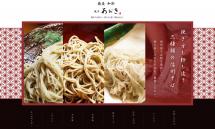 FireShot Capture 20 - 宴会するなら信州そばが名物の【懐食あおき】 - http___www.kaisyokuaoki.com_