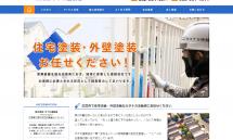 FireShot Capture 49 - 広島市で住宅塗装・外壁塗装なら『タナカ塗装店』 - http___www.tanakatosouten.com_