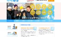 FireShot Capture 96 - 遺品整理・不用品回収などは釧路の便利屋【柿崎商会】 - http___www.kakizakisyoukai.com_