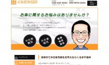 FireShot Capture 130 - 須坂市で中古車の買い取りなら【長根物産】 - http___naganebussan.com_