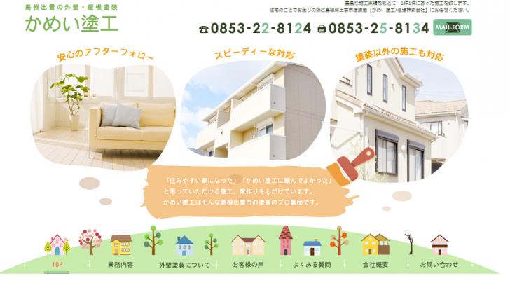 外壁塗装のご依頼は島根県出雲市【かめい塗工】へ