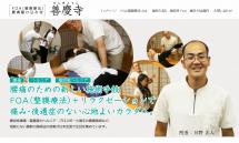 あま市 腰痛・ヘルニア・肩こりに強い整体院【腰痛駆け込み寺】