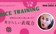 熊本県でボイストレーニング・話し方を習うなら【ちこ丸芸能】