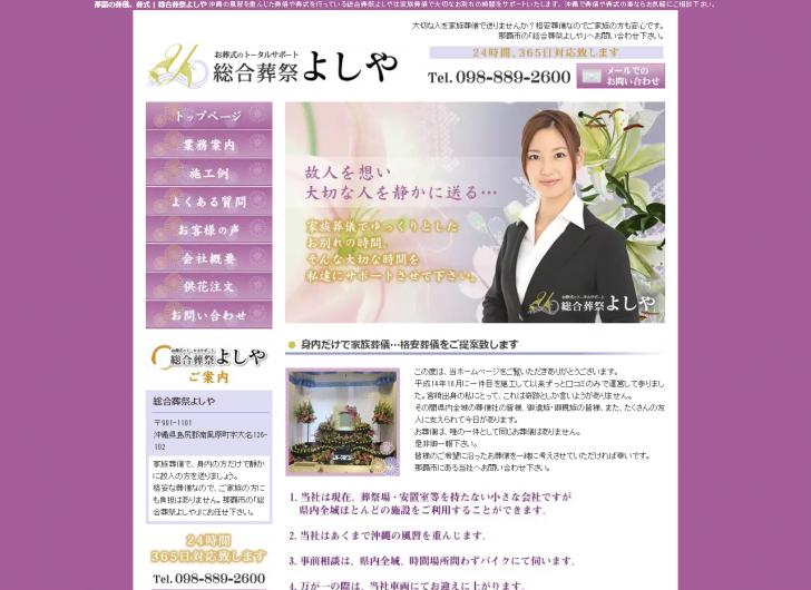 FireShot Capture 292 - 那覇の葬儀、葬式 I 総合葬祭よしや - http___www.sousai-yoshiya.com_