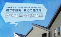横須賀 外壁・住宅塗装は【株式会社 KINOSHITA】