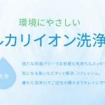 CLEAN SHOP -TSC JAPAN-
