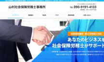 山村社会保険労務士事務所様-icatch