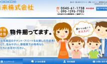 富士市 一人暮らしのお部屋探しは【未来株式会社】アパート・テナントも多数!