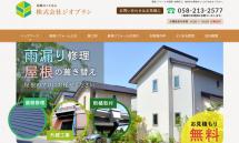 岐阜市 屋根リフォーム・雨漏り修理は【株式会社ジオプラン】