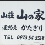 津江クリーニング店