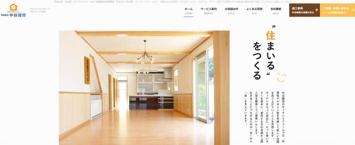 安佐北区 木の家・キッチンリフォームは【有限会社中谷建設】