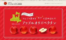 便秘にはりんごの有効成分で|アップルペクチン研究所