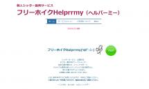 熊本市内の出張保育・ベビーシッターならフリーホイクhelprrmy(1)