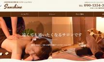 広島市 リラクゼーションサロン・オイルマッサージは【Sunshine】