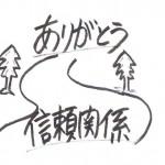 株式会社ラーニング・ロード