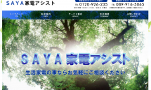 SAYA家電アシスト-アイキャッチ