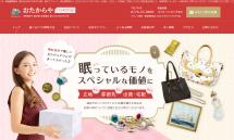 福井_ブランド・貴金属買取は【おたからやパリオCiTY店】