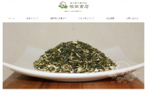 桑茶の販売は通販サイト【桑の葉茶専門店_坂田商店】