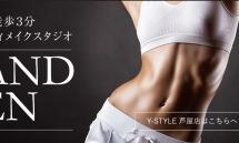 三宮駅からすぐ-パーソナルトレーニング-ダイエットなら-Y-STYLE